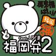 Fukuoka-ben polar Bear 2