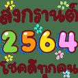 N9: Songkran Blessing