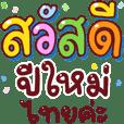 N9: Songkran Blessing ka