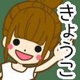 KYOKO Name Sticker1