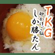 【飛び出す】卵かけご飯☆TKG
