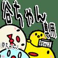 ★谷ちゃん★専用!