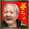 リアル沖縄のおばあ(1)笑顔ver