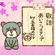 あいさつスタンプ‼敬語☆くすみ色♡クマ