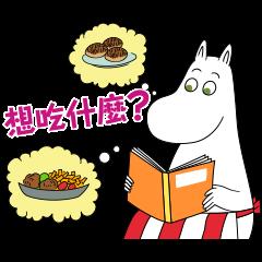 Moomin家人聊天貼圖