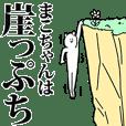 Makochan Sticker!