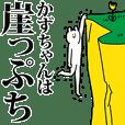 Kazuchan Sticker!