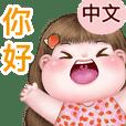 Inging 中文版