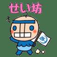 西予市イメージキャラクター「せい坊」