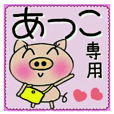 Very convenient! Sticker of [Atsuko]!
