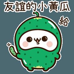 激動小饅頭♥青菜低加拉