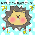 Ms.Mizushima,exclusive Sticker.