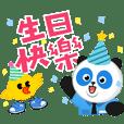 嘟嘟試機 - 生日快樂篇