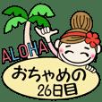 ハワイアンガールおちゃめの26日目