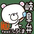 岐阜弁 feat. しろくま