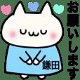 鎌田さんの名前スタンプ