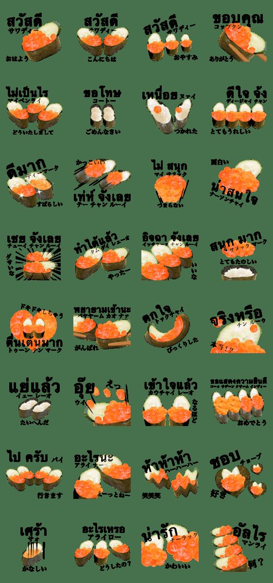 「大粒いくらです タイ語 キュウリ 寿司」のLINEスタンプ一覧
