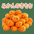 MIKAN no kimochi