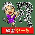うちなーあびー【沖縄方言】練習やーち