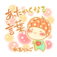 水玉りんご 2 【あったかくなる言葉編】