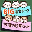 BIG 付箋の日常トーク(長文)[アニマルズ]