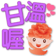 可愛牡丹花精靈紫色特大字超實用日常用語