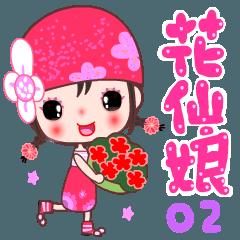 大吉大利☆花仙娘(大字報) 2