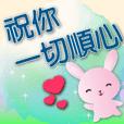 可愛粉粉兔靛大字超實用日常生活用語貼圖