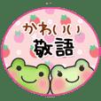 カエルのお天気【かわいい敬語】