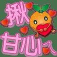 可愛橘子甜美粉特大字