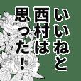 西村さん名前ナレーション