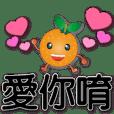 可愛橘子黑大字超實用日常生活用語貼圖