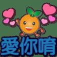 可愛橘子靛大字超實用日常生活用語貼圖