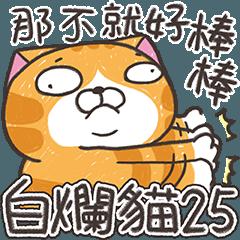 白爛貓25☆超崩壞☆