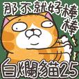 ランラン猫 25 (台湾版)