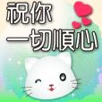 可愛小白貓白大字超實用日常生活用語貼圖