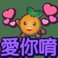 可愛橘子紫大字超實用日常生活用語貼圖