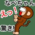 【なべちゃん】専用動く スタンプ
