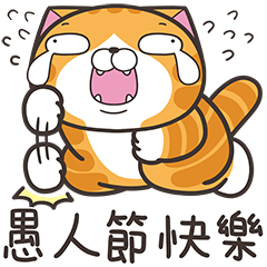 白爛貓☆愚人節快樂☆