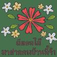 สวัสดีดอกไม้ไทย ทักทายดอกไม้ สำหรับกลุ่ม
