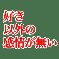 推し・自担が今日も好き!〜赤色・レッド〜