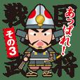 Sengoku Busho/Samurai Stickers -Vol.3-
