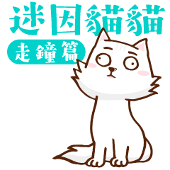 迷因貓貓 動態貼圖3 #走鐘篇