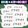 80連打 vol.3【関西弁】