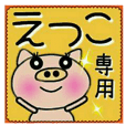Very convenient! Sticker of [Etsuko]!