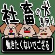 ★社畜の犬★社畜専用!