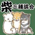 柴犬スタンプ9~柴~三種混合