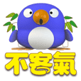 ☆鳥企鵝的鳥日常☆亮黃☆