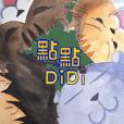 DIDI-animation