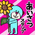 カラフルベア☆敬語であいさつ!日常編